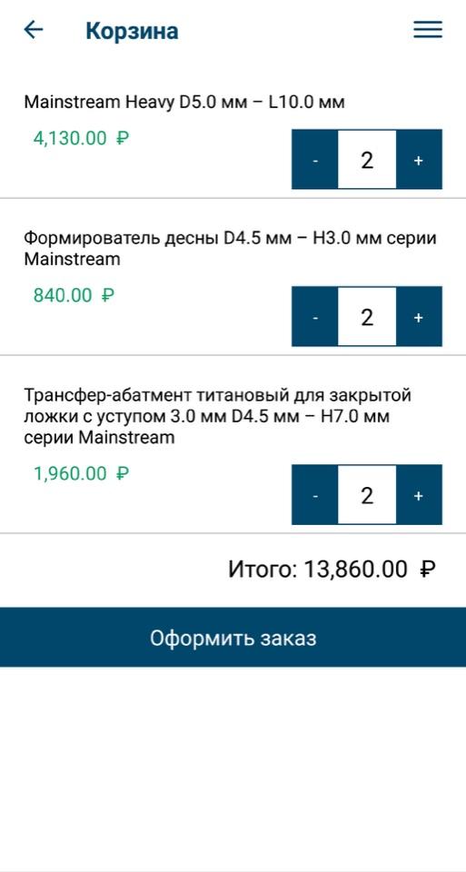 DIF App – Корзина заказа